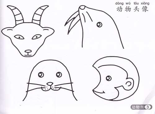 蒙纸简笔画(初级篇)