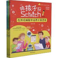 陪孩子玩Scratch 在游戏编程中培养计算思维(全3册)