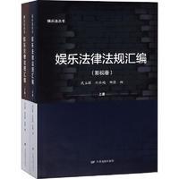 娱乐法律法规汇编(2册)