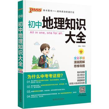 22版初中地理知识大全(全彩版).9
