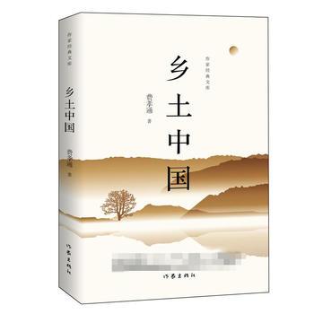 乡土中国/作家经典文库