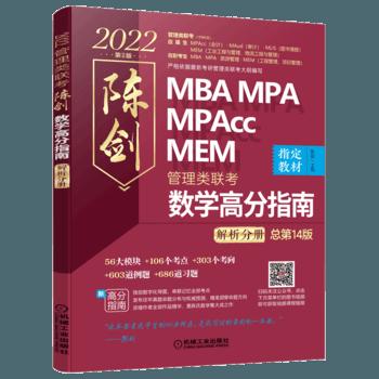 2022管理类联考 陈剑数学高分指南 第2版 总第14版(全2册)