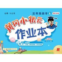 【预售】黄冈小状元作业本 3年级数学 上 R 2021