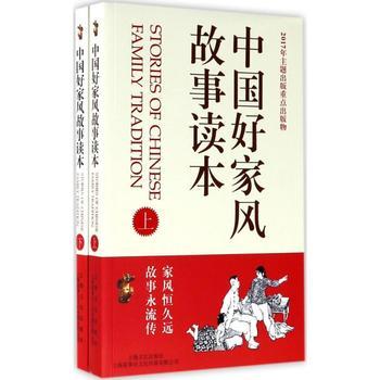 中国好家风故事读本