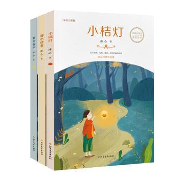 【预售】冰心经典作品集•冰心三部曲(全3册)