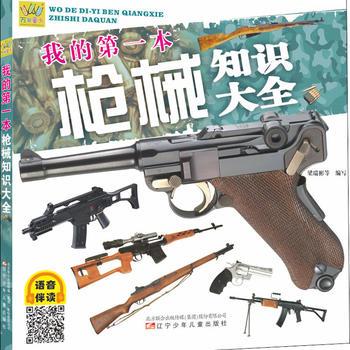 万有童书•我的第一本枪械知识大全