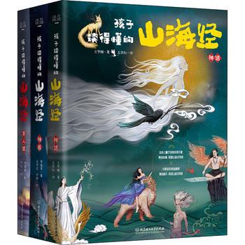 孩子读得懂的山海经(全3册)