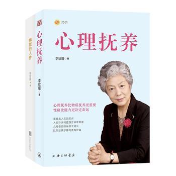 李玫瑾幽微的人性+心理抚养(共二册)