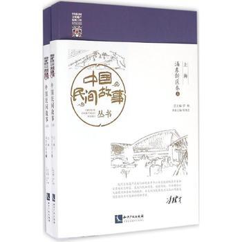 中国民间故事丛书(上海·浦东新区卷)