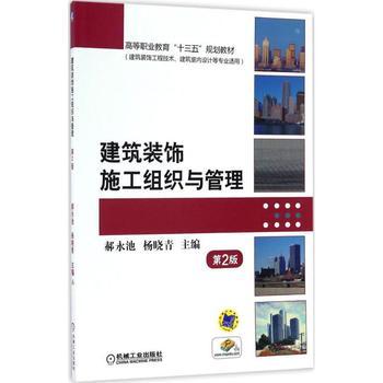 建筑装饰施工组织与管理(第2版)