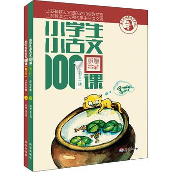 小学生小古文100课 修订版(全2册)