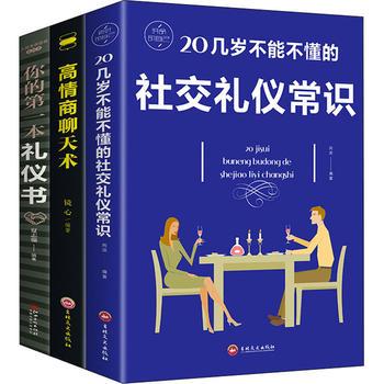 社交礼仪大全(全3册)