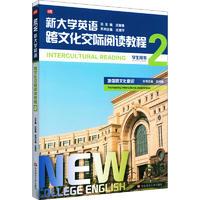 新大学英语 跨文化交际阅读教程 2
