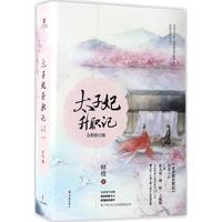 太子妃升职记(全新修订版)