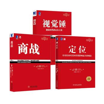 定位经典丛书(全3本)