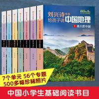 刘兴诗爷爷给孩子讲中国地理(1-7)