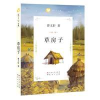 曹文轩文集•草房子