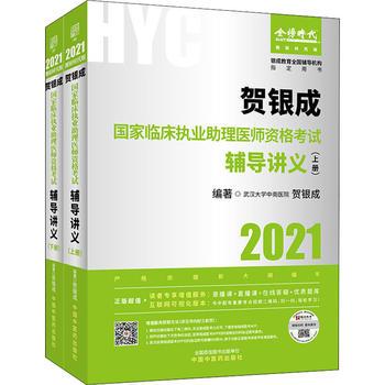 贺银成国家临床执业助理医师资格考试辅导讲义 靓银时代版 2021(全2册)