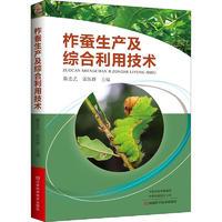 柞蚕生产及综合利用技术