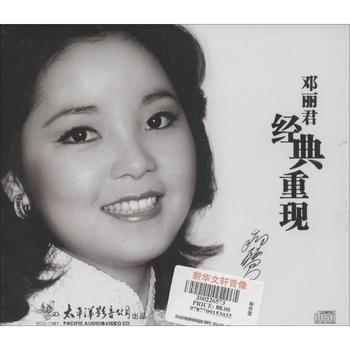 (1CD)邓丽君经典重现(CD)