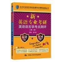 新英语专业考研英美文学考点测评(第2版全新版)/北京环球时代学校英语专业考研点睛丛书