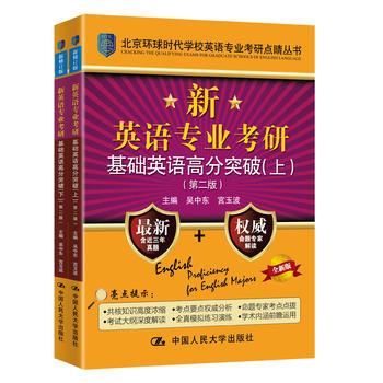 新英语专业考研基础英语高分突破(上下第2版全新版)/北京环球时代学校英语专业考研点睛丛书