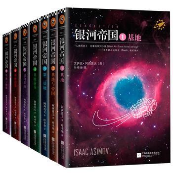 银河帝国·基地七部曲(共7册)