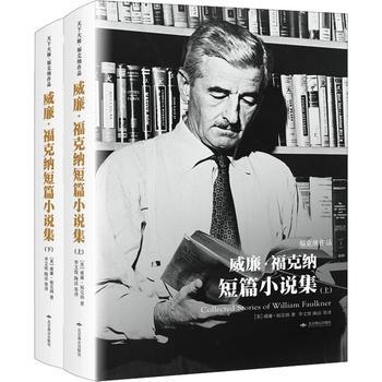 威廉·福克纳短篇小说集(全2册)