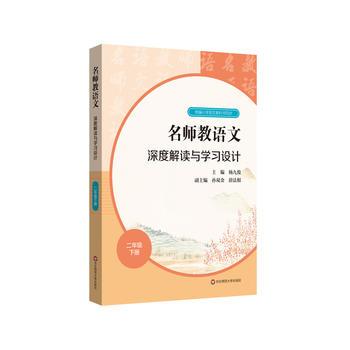 21春名师教语文:深度解读与学习设计 二年级下册