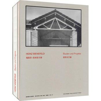 海因茨·宾纳菲尔德:建筑与方案