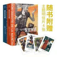 堂吉诃德(插图典藏版共2册)(精)