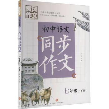 初中语文同步作文 7年级/下册