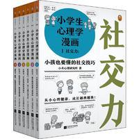 小学生心理学漫画(6册)
