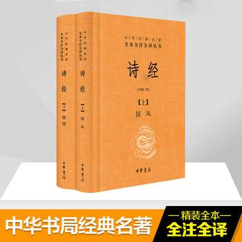 诗经(2册)
