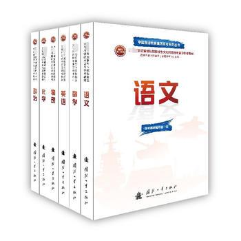 2021军考复习教材高中版(套装共6册)语文、数学、英语、政治、物理、化学