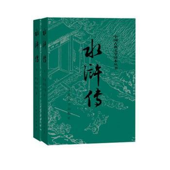 水浒传(2册)