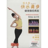 (1DVD)佳木斯快乐舞步健身操经典版 经典版(经典版)(DVD)