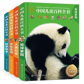 中国儿童百科全书 40周年珍藏版(全4册)