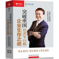(6DVD)突破重围:经济下行期企业生存之道:要么变革.要么整改.要么淘汰(DVD)