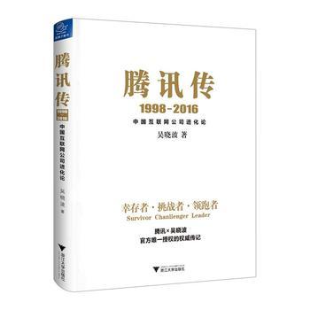 腾讯传:1998-2016:中国互联网公司进化论