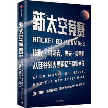 新太空竞赛 埃隆·马斯克,杰夫·贝索斯 从硅谷到火星的亿万商业争夺