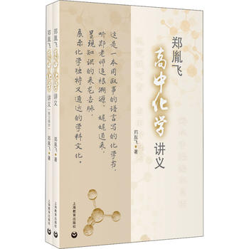 郑胤飞高中化学讲义(全2册)