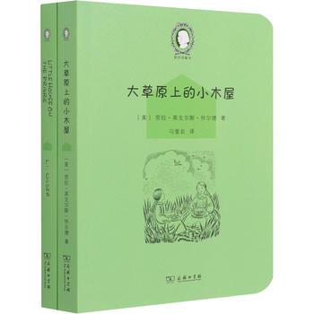 大草原上的小木屋(全2册)