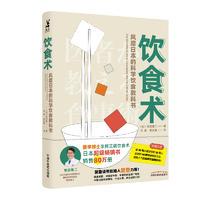 饮食术 风靡日本的科学饮食教科书