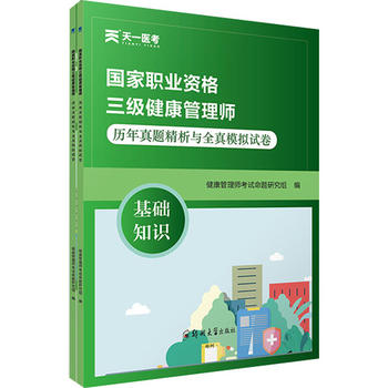 国家职业资格三级健康管理师历年真题精析与全真模拟试卷(全2册)