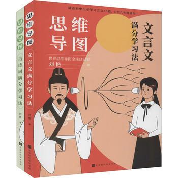 思维导图(全2册)