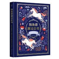 独角兽魔法全书