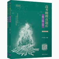 高考物理真题库 电磁场(全2册)