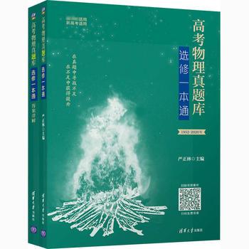高考物理真题库 选修一本通(全2册)