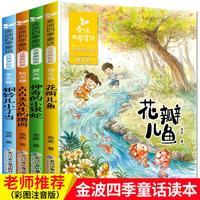 金波四季童话(注音美绘版)
